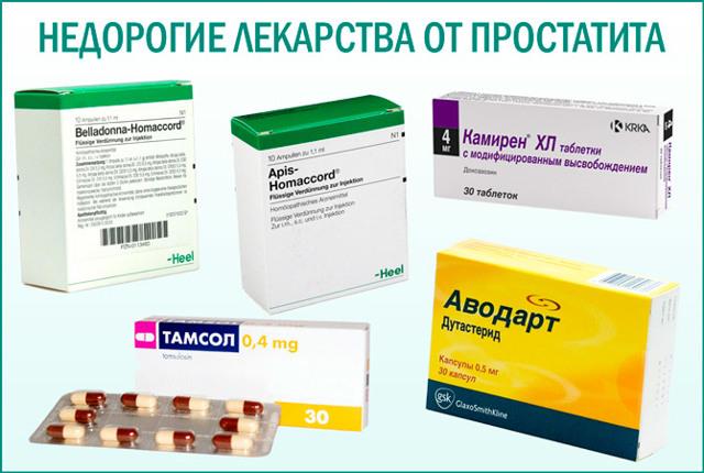 Какие принимать препараты при простатите при простатите эритроциты повышены